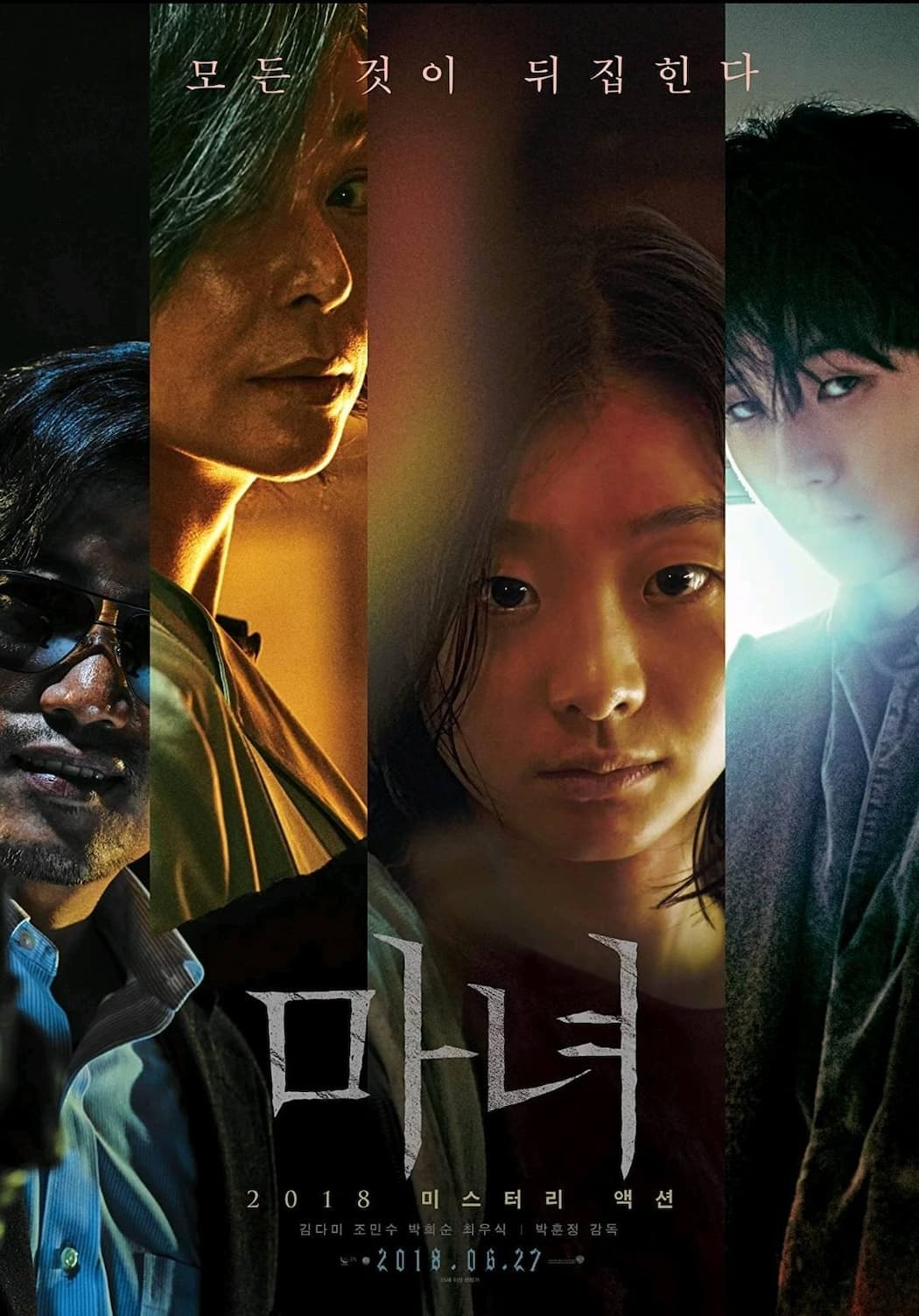 The Witch Part 1 The Subversion | หมวยสังหาร (2018)